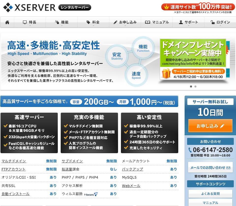 お名前.comで取得した独自ドメインをXサーバーに紐付ける方法