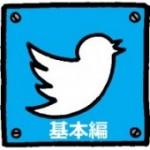 Twitterマーケティング(基本編)