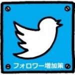 Twitterマーケティング(フォロワーの増やし方)【メルマガ読者限定】