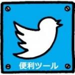 Twitterマーケティング(便利なツールの紹介と使い方)【メルマガ読者限定】