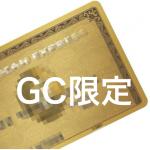 【GC限定】ケーススタディ